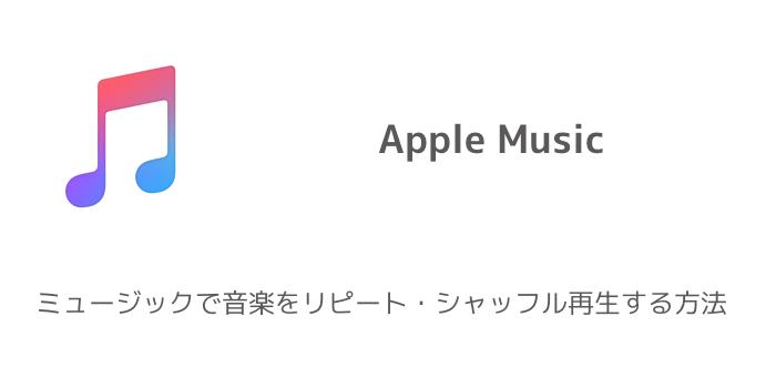 【iPhone】ミュージックで音楽をリピート・シャッフル再生する方法