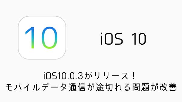 """【iPhone】iOS10で「""""exited?""""はTwitterアカウントへのアクセスを求めています」と表示され操作が出来ない問題"""
