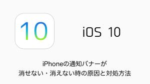 【iOS10】iPhoneの通知バナーが消せない・消えない時の原因と対処方法