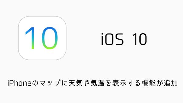 【iOS10】iPhoneで「ネットワーク設定をリセット」をすると他デバイスのWi-Fi接続情報もリセットされる
