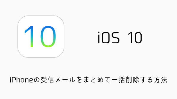【iPhone7】操作時に生じる振動(システムの触覚)をオフにする方法