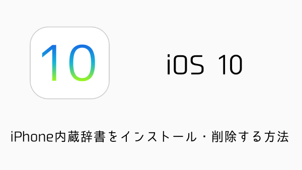【iPhone】iOS10対応アプリ「Whoscall」なら迷惑電話の発信者情報表示や拒否が出来る!