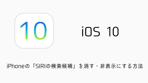 【iPhone/Mac】iOS 10.1 beta 5およびmacOS Sierra 10.12.1 beta 5が開発者とテスター向けにリリース