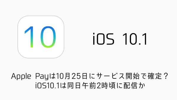 【iPhone&iPad】アプリセール情報 – 2016年10月14日版