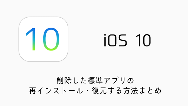【iPhone&iPad】アプリセール情報 – 2016年11月26日版