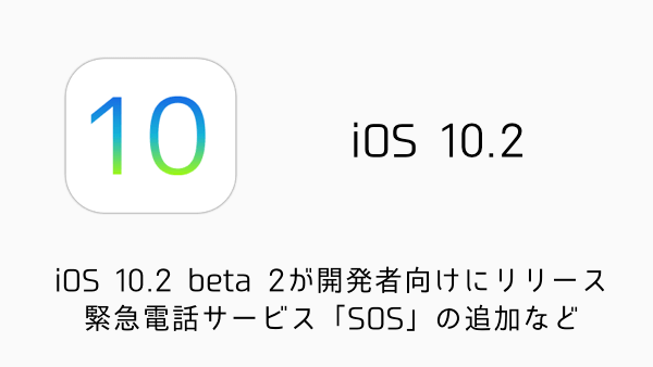【Apple】macOS Sierra 10.12.2 beta、watchOS 3.1.1 beta、tvOS 10.1 betaが開発者向けにリリース