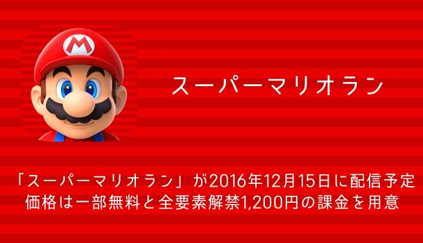 【アプリ】「スーパーマリオラン」が2016年12月15日に配信予定 価格は一部無料と全要素解禁1,200円の課金を用意