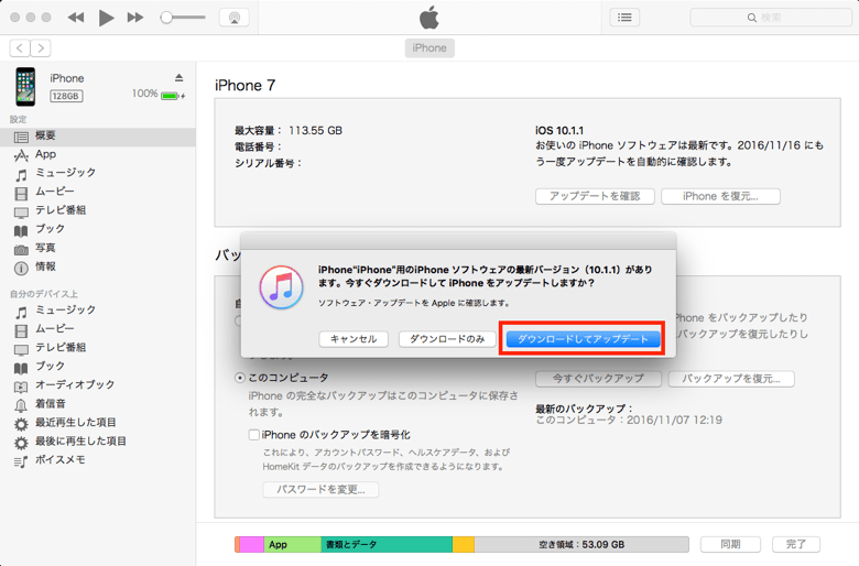 3_itunes-ios_up