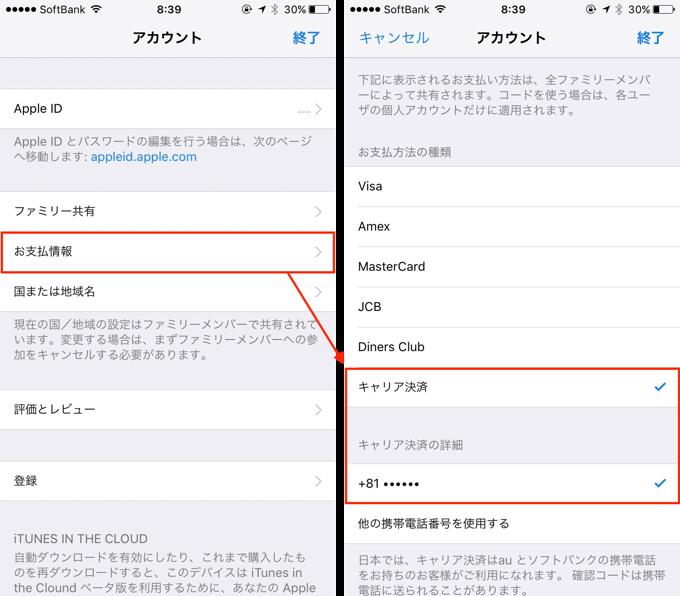 4_appstore-softbank_up