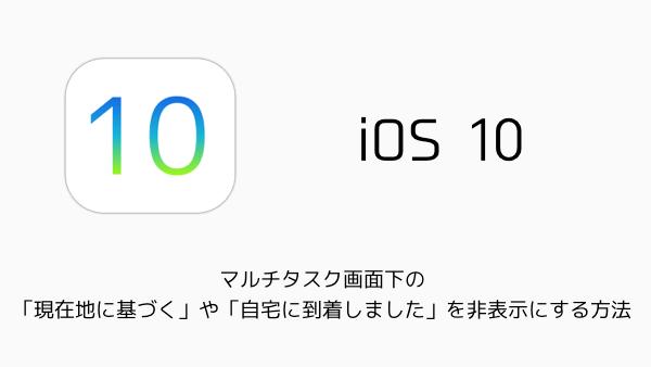 【速報】iOS10.2がリリース!アップデート詳細とアップデート方法