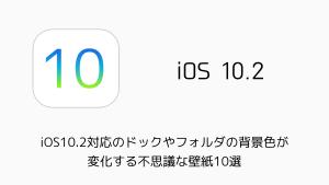 【iPhone】iOS10.2対応のドックやフォルダの背景色が変化する不思議な壁紙10選