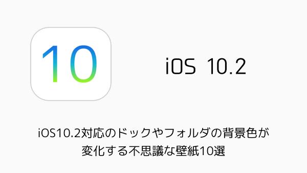 【iPhone&iPad】アプリセール情報 – 2016年12月16日版