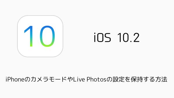 【iPhone】カメラで写真をカメラロールに残さずに撮影する方法