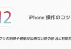 【iPhone】iOS 12.4 beta 3が開発者向けにリリース WWDC 2019がいよいよ来週開催