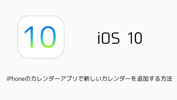 【iOS10】iPhoneのSafariでPC版デスクトップ用サイトを開く方法と戻す方法