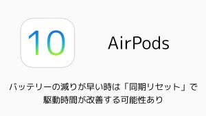 【iOS 10.3】新たに「シアターモード」が追加されコントロールセンターのアイコンがポップコーン型に?