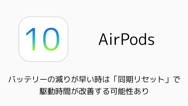 AirPodsの入荷をメール通知で知らせるサービス「isinstock」が公開