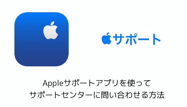 【iPhone】「アクティベーションロックのステータス確認」ページが削除される