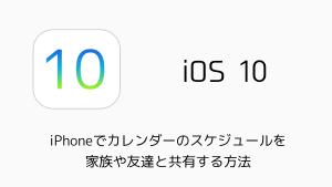 【iPhone&iPad】アプリセール情報 – 2017年1月20日版