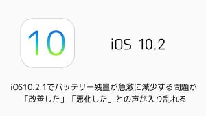【LINE】バージョン7.0.0にアップデート Touch IDでアカウント情報の変更が可能に