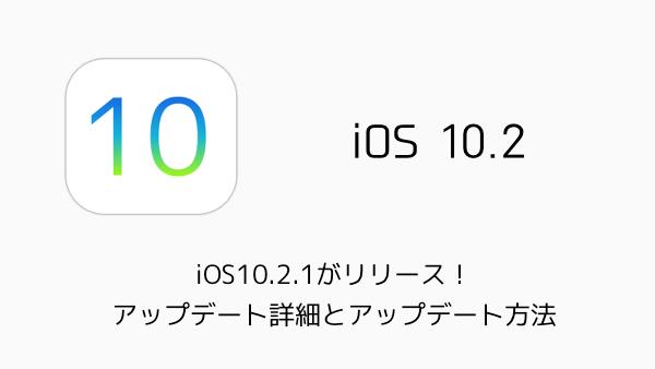 【iPhone】iOS 10.3 beta 1が開発者向けにリリース!「iPhoneを探す」がAir Podsの検索に対応など
