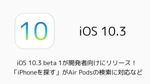 【ベータ版】macOS Sierra 10.12.4 beta 1とtvOS 10.2 beta 1が開発者向けにリリース