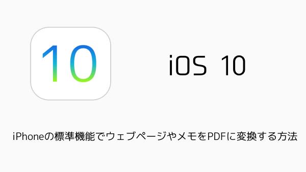 【Mac】macOS Sierra 10.12.3では「画面の明るさ」がバッテリー消費が著しいアプリケーションとして監視対象に