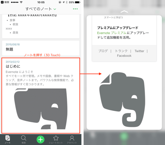 1_evernote-20170214_up