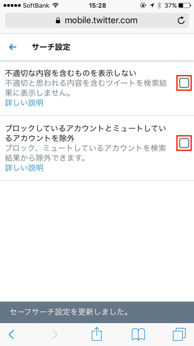 6_twitter-safe-search-20170214_up
