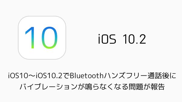 【iPhone】iOS 10.3 beta 3が開発者向けにリリース!32bitアプリをリストで確認出来る機能が追加