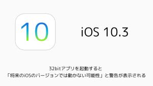 【iPhone&iPad】アプリセール情報 – 2017年2月2日版