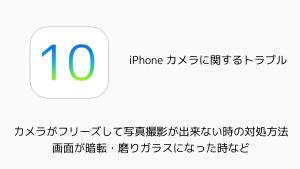 【iPhone&iPad】アプリセール情報 – 2017年2月18日版