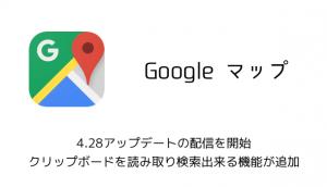 【iPhone&iPad】アプリセール情報 – 2017年2月25日版