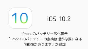 【iPhone&iPad】アプリセール情報 – 2017年2月27日版