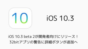 【iPhone&iPad】アプリセール情報 – 2017年2月6日版