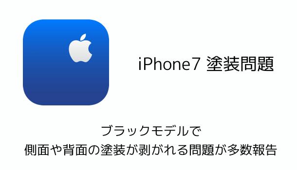 【iPhone7】ブラックモデルで側面や背面の塗装が剥がれる問題が多数報告