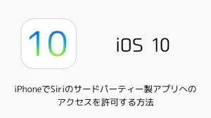 【iPhone&iPad】アプリセール情報 – 2017年2月5日版