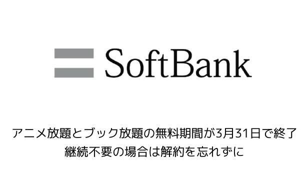【ソフトバンク】アニメ放題とブック放題の無料期間が3月31日で終了 継続不要の場合は解約を忘れずに