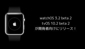 【iPhone】iOS 10.3 beta 2が開発者向けにリリース!32bitアプリの警告に詳細ボタンが追加へ