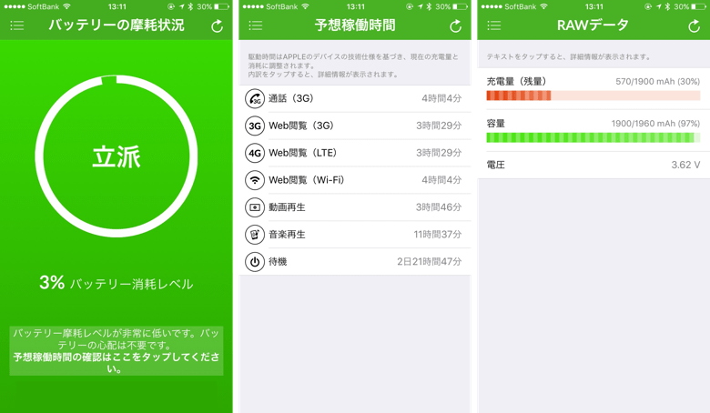 1_Battery-life-20170311_up