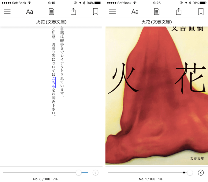 アップデート適用後のKindle画面