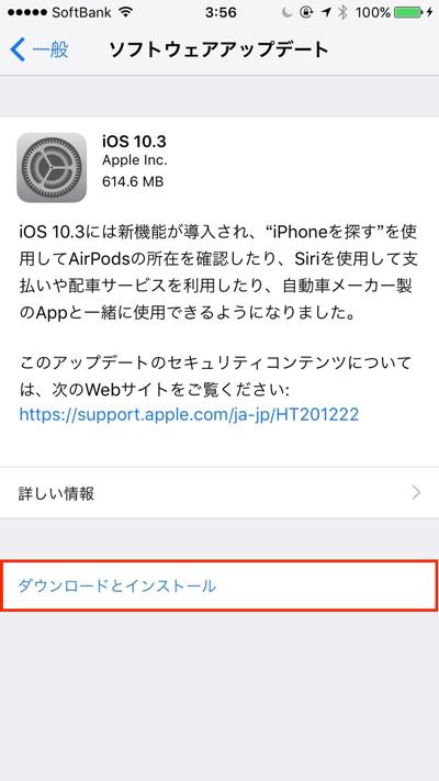 iOS10.3.1アップデート手順3