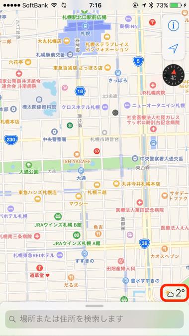 iOS10.3 - マップアプリ1