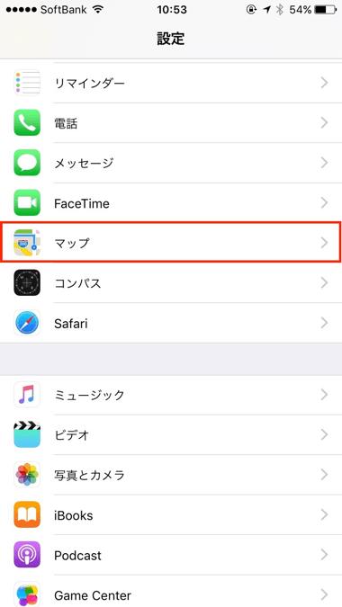 標準マップアプリ設定画面