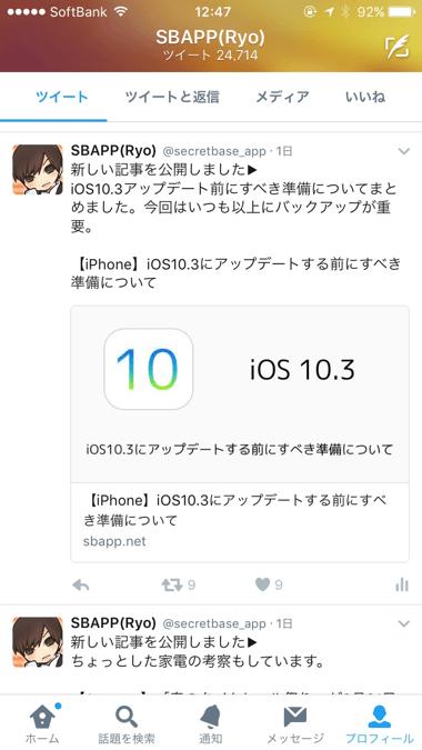 2_twitter-20170317_up