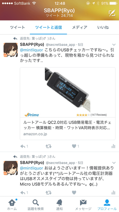 3_twitter-20170317_up