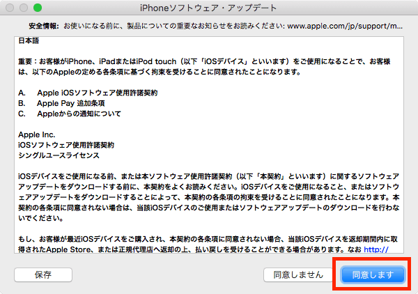 5_iphone5-ios_up
