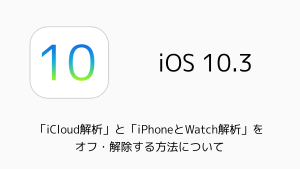 【iPhone】「iCloud解析」と「iPhoneとWatch解析」をオフ・解除する方法について