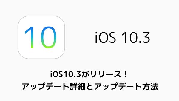 【iPhone】メッセージアプリが起動直後に落ちる・起動できない時の対処方法