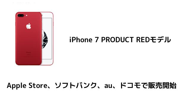 【新製品】iPhone 7 PRODUCT REDモデルがApple Store、ソフトバンク、au、ドコモで販売開始